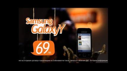 Samsung Galaxy Y: Врачката Тв версия