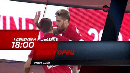 ЦСКА-Лудогорец на 1 декември, неделя от 18.00 ч. по DIEMA SPORT