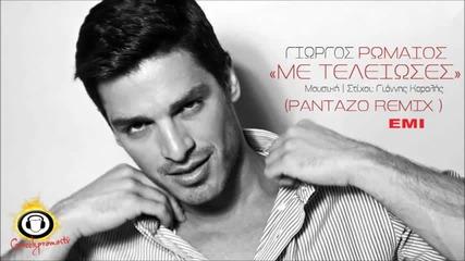 Яко! Гръцко 2013! Giorgos Romaios - Me Teleioses