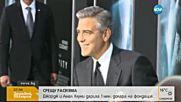 Семейство Клуни дари 1 млн. долара за борба с расизма