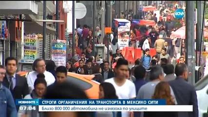 ЕКОТРЕВОГА: Строги ограничения за колите в Мексико сити