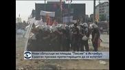 Нови протести и безредици в Истанбул и Анкара
