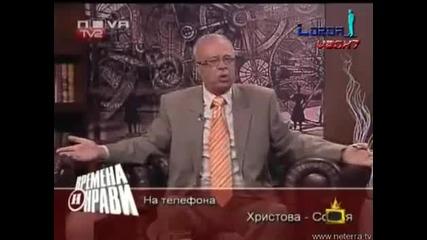 Зрителка към Вучков : Вие сте мухлясал старец