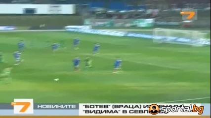 Видима - Ботев Вр 0-1 (27.11.2011)