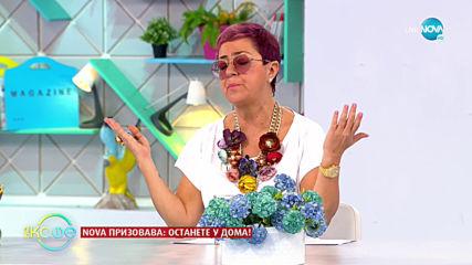"""Емилия с емоционално обръщение - """"На кафе"""" (07.04.2020)"""