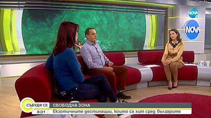 Защо екзотичните дестинации станаха хит сред българите