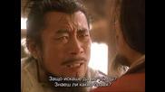 Император И Убиeц (1998) - Част 5