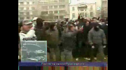 Sub Zero На Протеста Пред Парламента  14.01.2009.