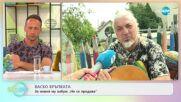 """Васко Кръпката за новия му албум """"Не се продава"""" - """"На кафе"""" (27.07.2021)"""