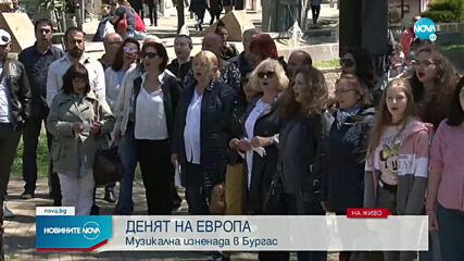 Музикална изненада в Бургас за Деня на Европа