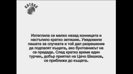 Кой е Цачо Шишков?