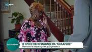 """Мария Бакалова води майка си на """"Оскарите"""""""