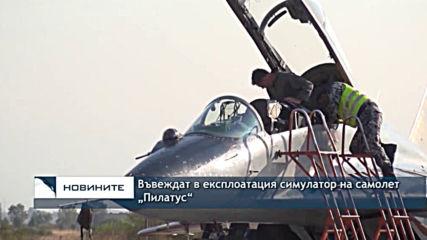"""Въвеждат в експлоатация симулатор на самолет """"Пилатус"""""""