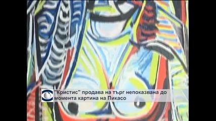 """""""Кристис"""" продава на търг непоказвана до момента картина на Пикасо"""