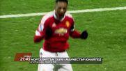 Футбол: Нортхямптън Таун – Манчестър Юнайтед на 21 септември по DIEMA SPORT