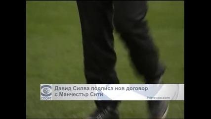 """Давид Силва подписа нов договор с """"Манчестър сити"""""""