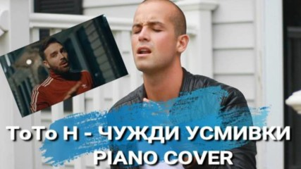 ТоТо Н - ЧУЖДИ УСМИВКИ (COVER Veniamin Dimitrov)