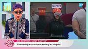 Big Brother: Most Wanted - Коментар на снощния епизод - На кафе (28.11.2018)