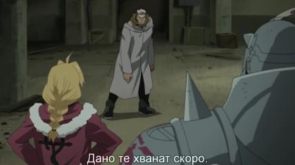[бг субтитри] Fullmetal Alchemist Brotherhood - 38