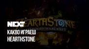 "NEXTTV 051: ""Какво играеш?"" Hearthstone"