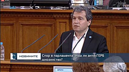 Спор в парламента: Има ли анти-ГЕРБ мнозинство?