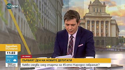 Харалан Александров: Партиите на протеста ще формират управление