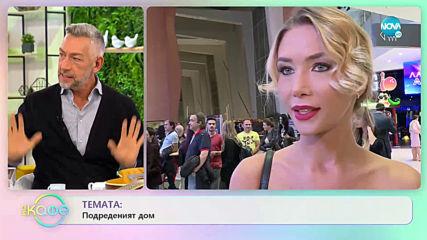 """Райна Караянева - Какво различава дома от хотелската стая? - """"На кафе"""" (21.11.2019)"""