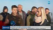 """Жители на столичния квартал """"Враждебна"""" излязоха на протест"""