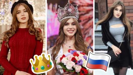 Русия избра своята нова Мис! Коя е красавацита с короната - Алина Санко?
