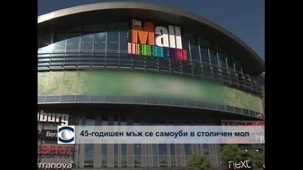 45-годишен мъж се самоуби в столичен мол