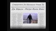 Само За Маса#микс От Ретро Фолк Песни Фурия#