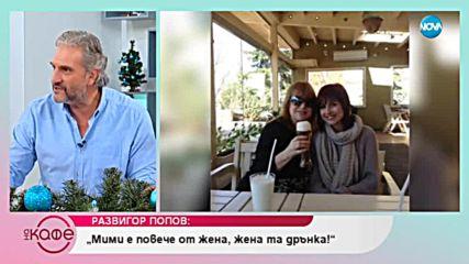 """Развигор Попов: """"Мими е повече от жена, та дрънка."""""""