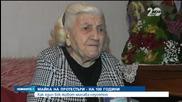 Майка на една от първите протестиращи в България празнува 100 години