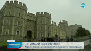 Принц Хари се върна във Великобритания сам за погребението на принц Филип