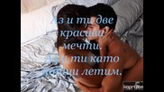 Аз и Ти, Ти и Аз...