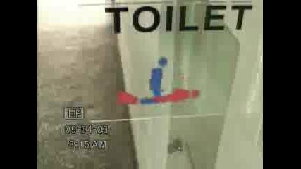 Какво Става, Когато Влезеш В Тоалетната