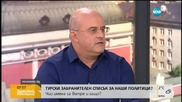 Журналист: Турският консул в Бургас е забъркан с ДОСТ