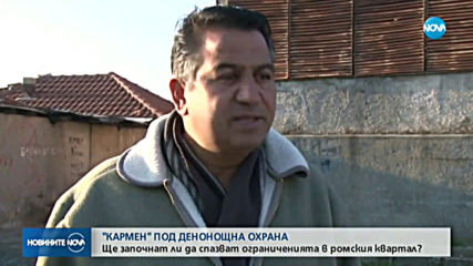 """Квартал """"Кармен"""" в Казанлък под денонощна охрана"""