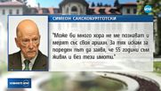 ЦАРСКИТЕ ИМОТИ: Сакскобургготски се уповава на намеса от чужбина