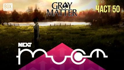 NEXTTV 027: Gray Matter (Част 50) Мария от София