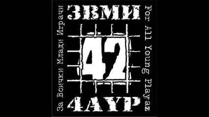 42 - Да се представя ли