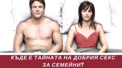 Къде е тайната на добрия секс за семейни?