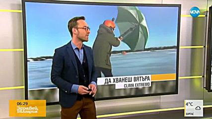 Прогноза за времето (15.02.2019 - сутрешна)