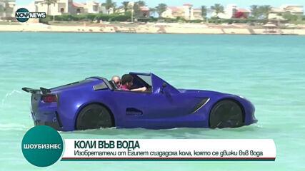 Създадоха кола, която се движи по вода