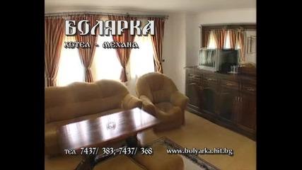 Хотел - механа Болярка - гр.мелник