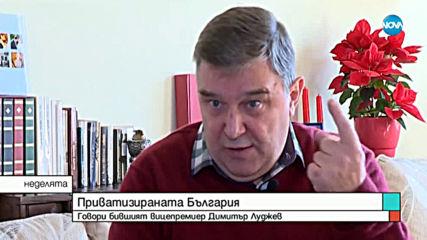 Какво не знаем за приватизираната България?