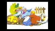 Дядо Вади Ряпа - Песничка