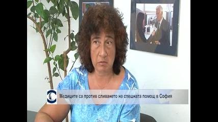 Медиците са против сливанете на спешната помощ в София