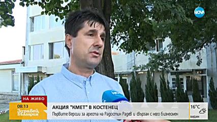 """АКЦИЯ """"КМЕТ"""" В КОСТЕНЕЦ: Какво знаят работещите в общината?"""