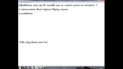 как се сменя икона при windows 7